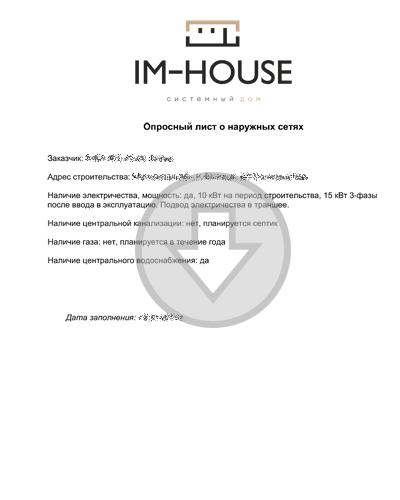 I'm House - Информация о наружных сетях