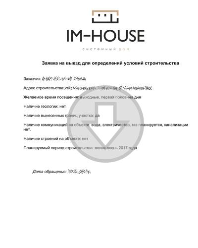 I'm House - Заявка на выезд