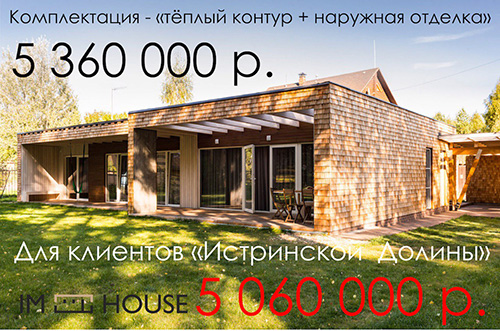 I'm House Акция - Наступила Весна
