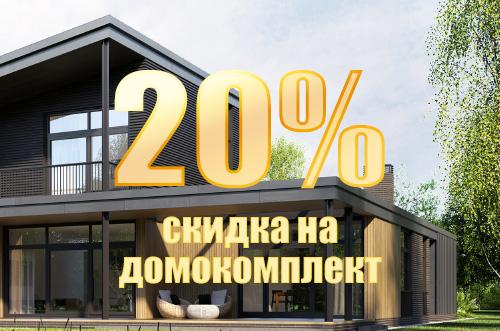 I'm House Акция - 20%